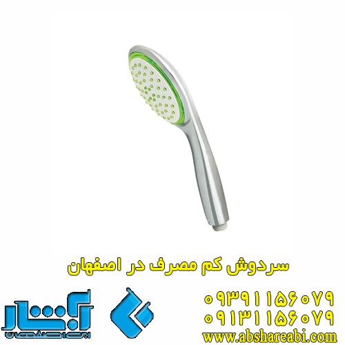 سردوش کم مصرف در اصفهان