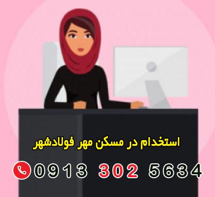 سرمایه گذاری اینترنتی در مسکن مهر فولادشهر