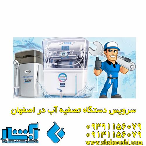 سرویس دستگاه تصفیه آب در اصفهان