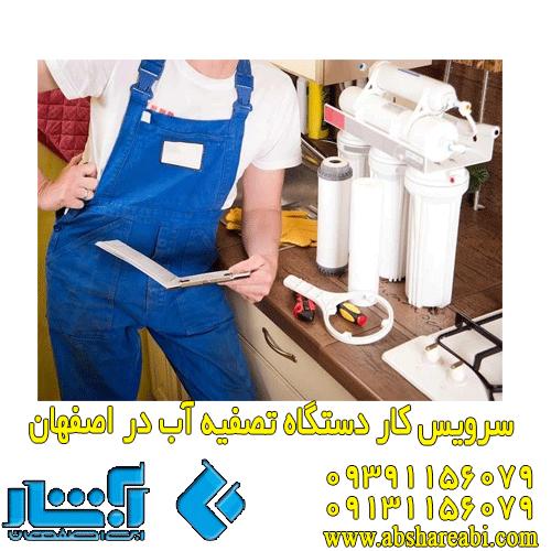 سرویس کار دستگاه تصفیه آب در اصفهان