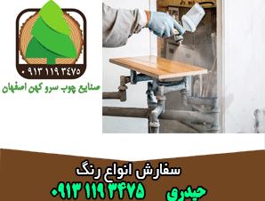 سفارش انواع رنگ های سیلر کیلر، نیم پلی استر و پلی استر در اصفهان