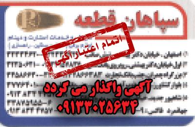 سپاهان قطعه اصفهان