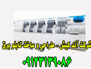 سیم و کابل، نور مخفی، جعبه فیوز، کنتاکتور و مفصل کابل در آند کیش