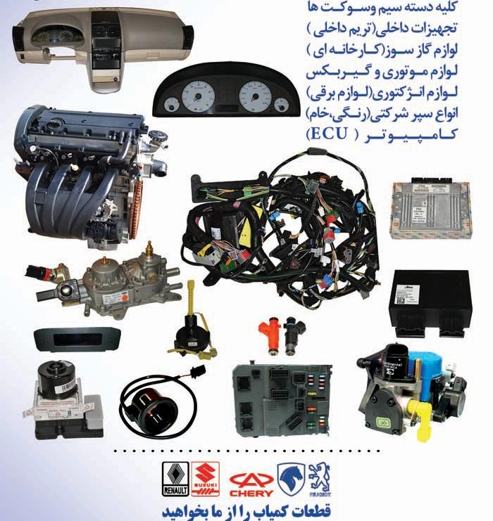 سیم کشی خودرو ،قطعات برقی ، ECU…