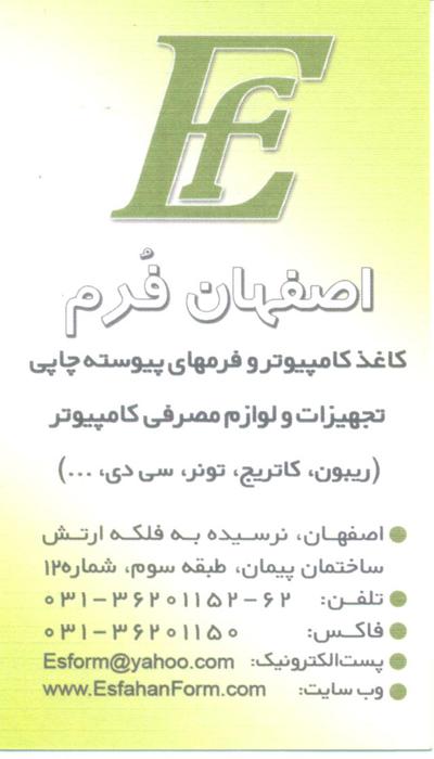 شرکت اصفهان فرم