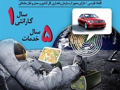 شرکت بازرگانی آرند مرکز فروش انواع ردیاب ماهواره ای خودرو