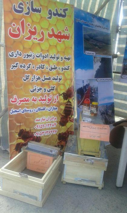 شرکت شهد ریزان - تهیه و تولید ادوات زنبورداری