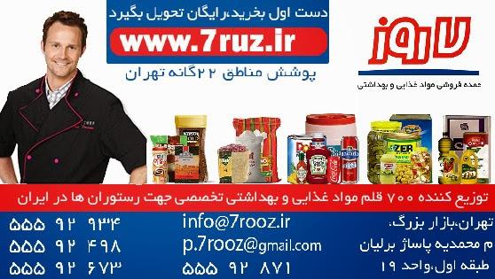 شرکت پخش هفت روز-عمده فروشی مواد غذایی و بهداشتی از 1382