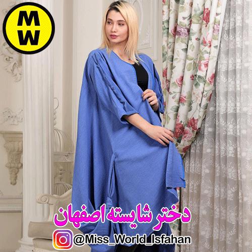 شعب دختر شایسته اصفهان