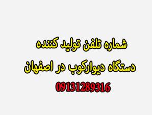 شماره تلفن تولید کننده دستگاه دیوارکوب در اصفهان