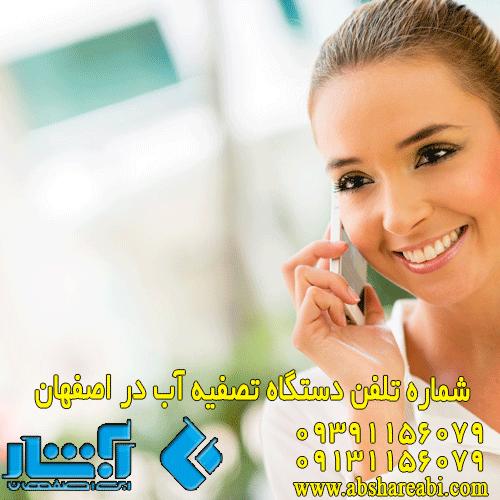 شماره تلفن دستگاه تصفیه آب در اصفهان