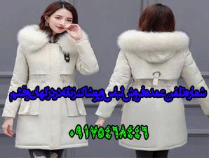 شماره تلفن عمده فروش لباس و پوشاک زنانه درگهان و قشم
