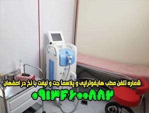 شماره تلفن مطب هایفوتراپی و پلاسما جت و لیفت با نخ در اصفهان