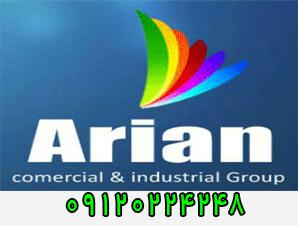 شماره تلفن و آدرس آرین تکنیک اصفهان