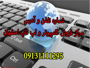 شماره تلفن و آدرس مرکز فروش کامپیوتر و لپ تاپ اصفهان