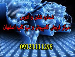 شماره تلفن و آدرس مرکز فروش کامپیوتر و لپ تاپ اصفهان