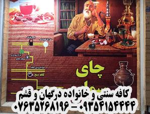 شماره تلفن کافه سنتی و خانواده درگهان و قشم