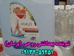 شوینده گالنی و عمده بیمارستان ها در اصفهان
