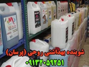 شوینده گالنی و عمده خشکشویی ها در اصفهان