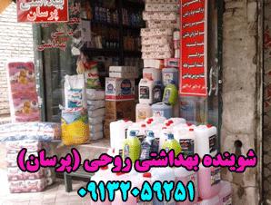 شوینده گالنی و عمده مدارس در اصفهان
