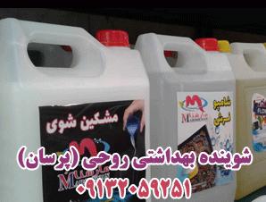 شوینده گالنی و عمده هتل ها در اصفهان