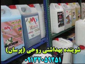 شوینده گالنی و عمده کارخانجات در اصفهان