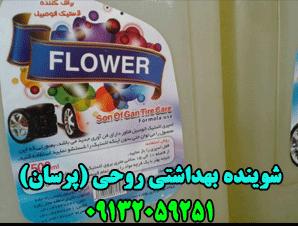 شوینده گالنی و عمده کارواش ها در اصفهان