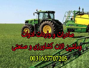 صادرات و واردات ادوات وماشین الات کشاورزی و صنعتی