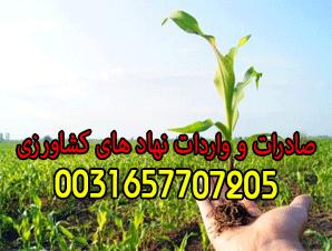 صادرات و واردات نهادهای کشاورزی