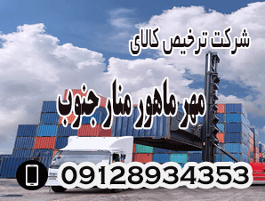 صادرات و واردات کالاهای مجاز