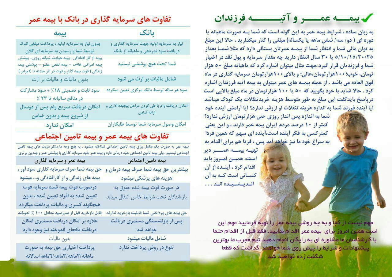 صدور بیمه عمر و تامین آتیه و بازنشستگی در فولادشهر