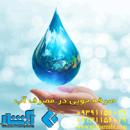 صرفه جویی  آب در اصفهان