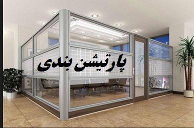 صنایع آلومینیوم شیروی(خمینی شهر)