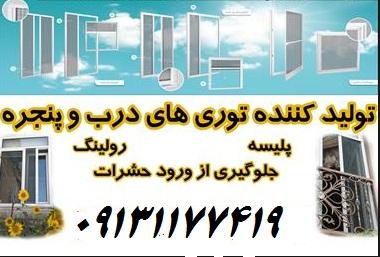 صنایع آلومینیوم شیروی - خمینی شهر