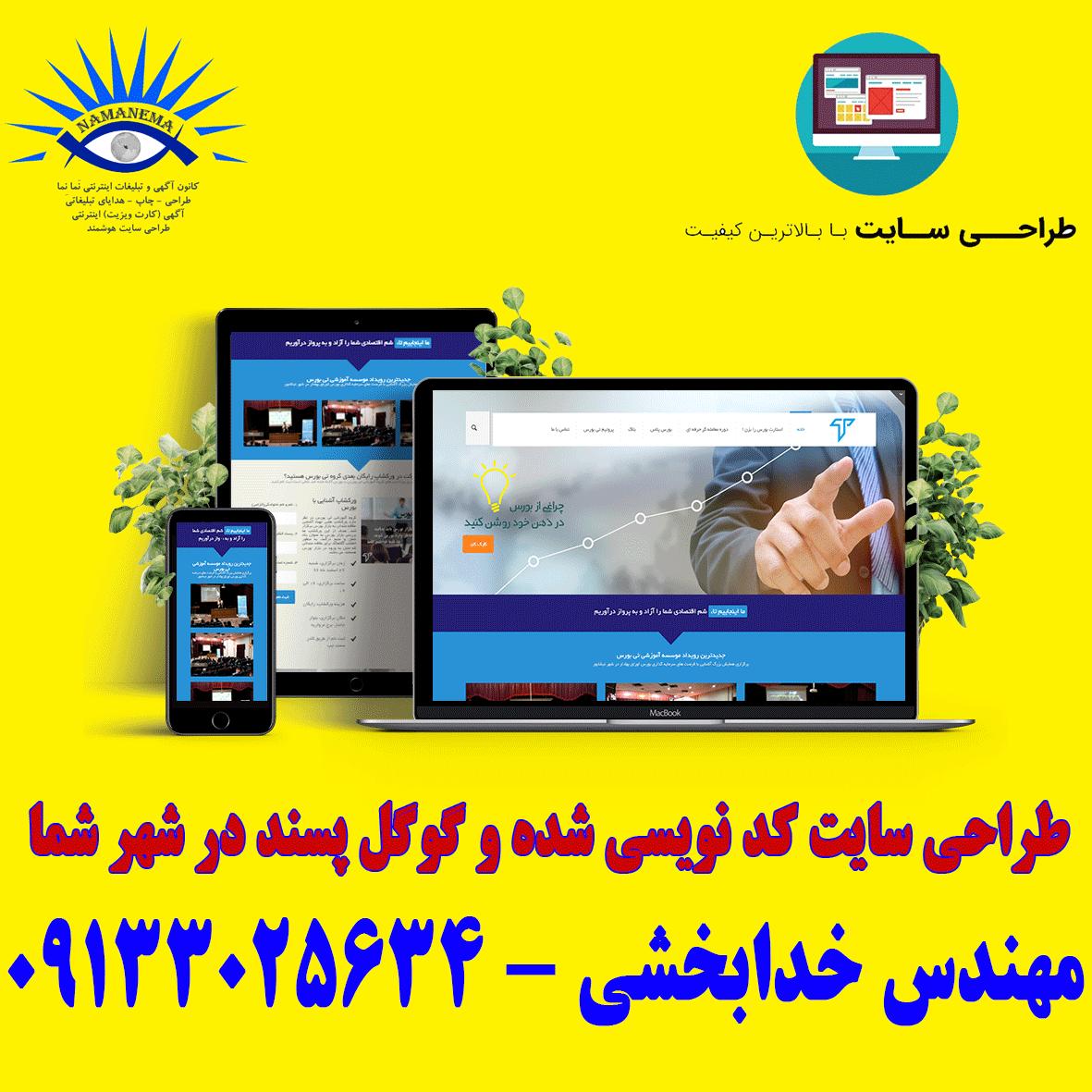 طراحی سایت ارزان و با کیفیت در اربیل عراق