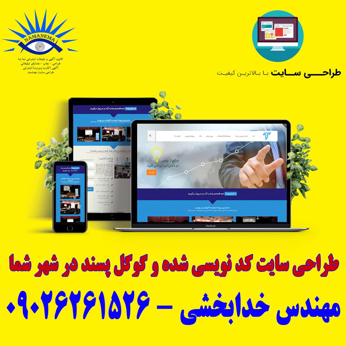 طراحی سایت رایگان در کرمان
