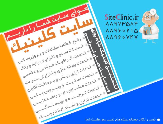 طراحی وب سایت توسط siteclinic