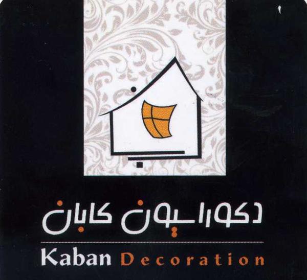 طراحی و اجرای دکوراسیون داخلی - دکوارسیون کابان