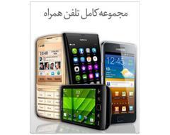 عرضه انواع گوشی های تلفن همراه