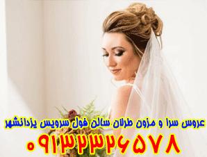 عروس سرا و مزون طرلان بهترین و برترین سالن عروس در یزدانشهر نجف آباد