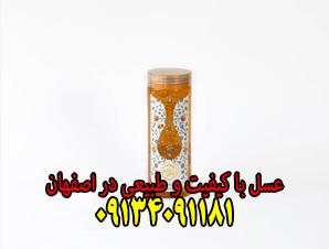 عسل با کیفیت و طبیعی در اصفهان