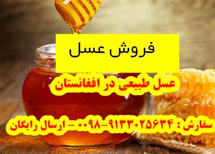عسل طبیعی در افغانستان