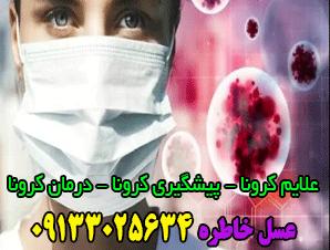 علائم کرونا - پیشگیری کرونا - درمان کرونا