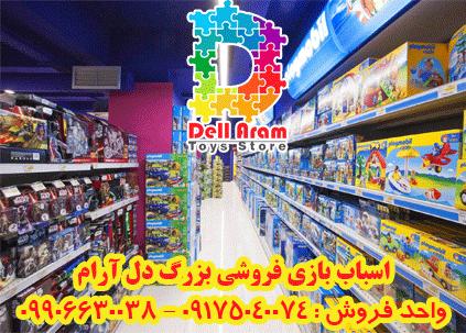 عمده فروش اسباب بازی به قیمت قشم و درگهان در یزد
