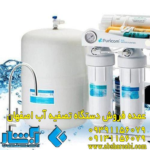 عمده فروش دستگاه تصفیه آب اصفهان