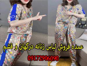 عمده فروش لباس زنانه درگهان و قشم