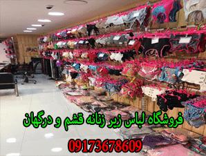 عمده فروش لباس زیر زنانه درگهان و قشم