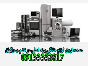 عمده فروش لوازم خانگی برند اصلی در قشم و درگهان