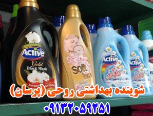 عمده فروش مایعات شوینده ۲۰ و ۱۰ و ۴ لیتری در اصفهان