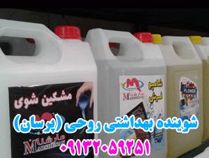 عمده فروش مایع لباسشویی و نرم کننده لباس در اصفهان